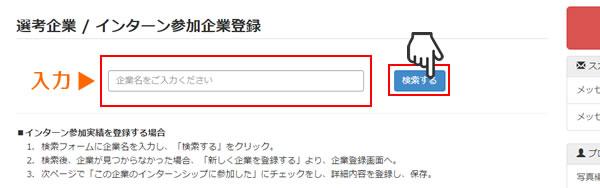 企業登録1