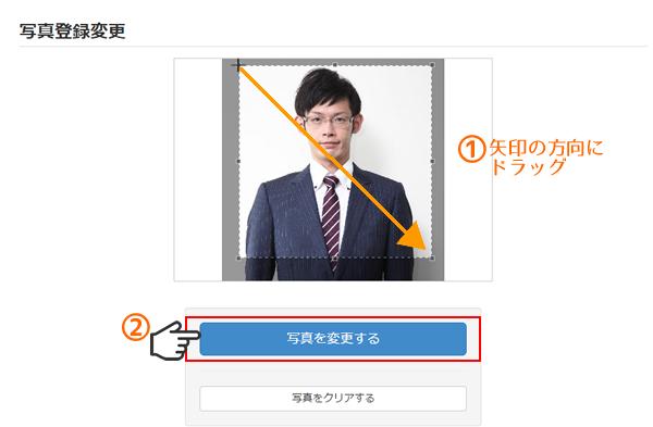 【大事な第一印象】写真を登録(編集)しよう!~PC編~