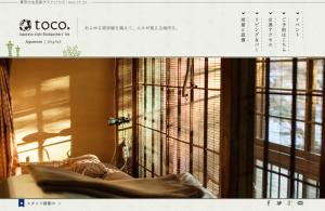 東京ゲストハウス toco. トコ    東京のゲストハウス・バックパッカーに宿泊