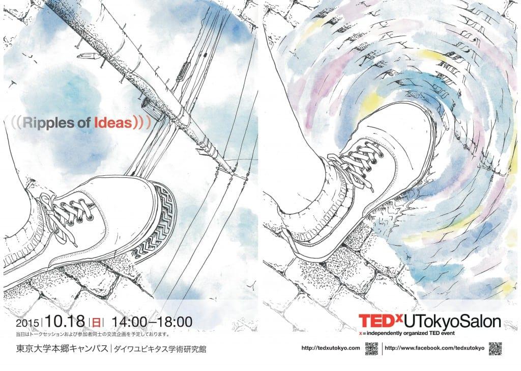 """TEDxUTokyoSalon """"Ripples of Ideas"""" に参加して"""