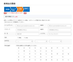 プロフィール登録・修正