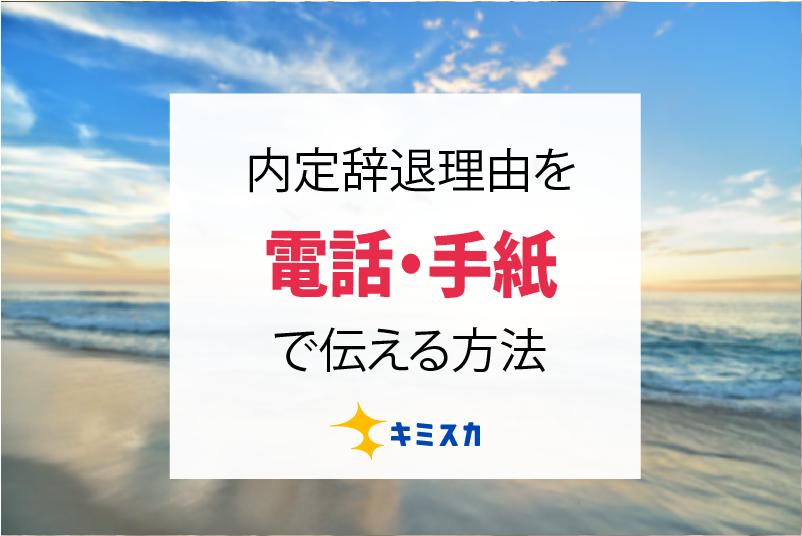 内定辞退理由を電話・手紙で伝える方法【例文あり】