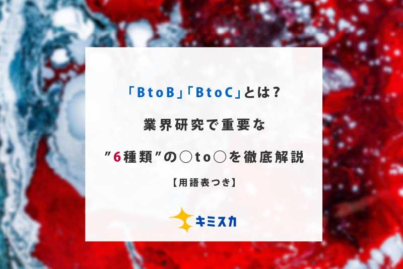 "「BtoB」「BtoC」とは?業界研究で重要な""6種類""の◯to◯を徹底解説【用語表つき】"