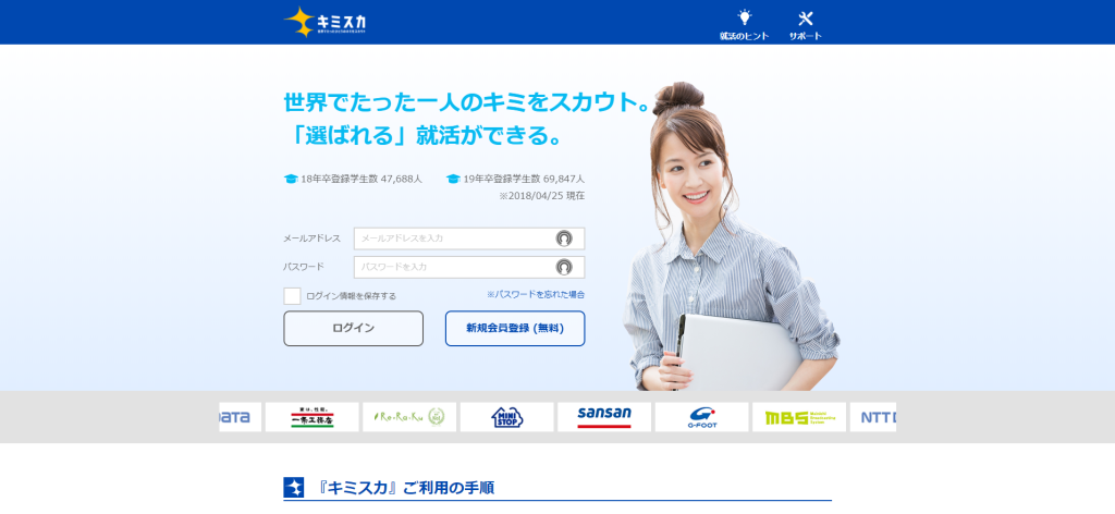 キミスカ|1社の就活選考で複数社からスカウト - https___kimisuka.com_