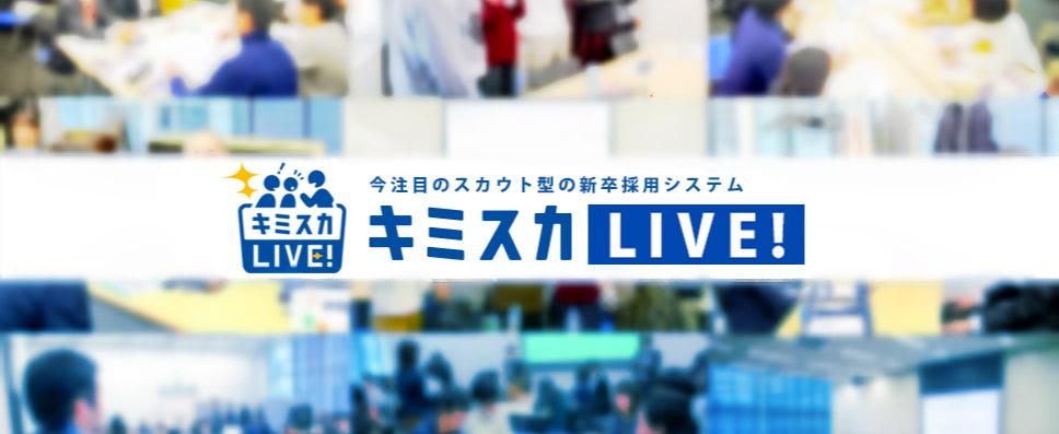 【キミスカLIVE!in別府・イベントレポート】特別開催編 2018/01/20開催