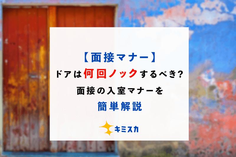 【面接マナー】ドアは何回ノックするべき?面接の入室マナーを簡単解説