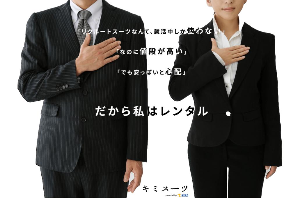 【スーツレンタルサービス】キミスーツとは…?