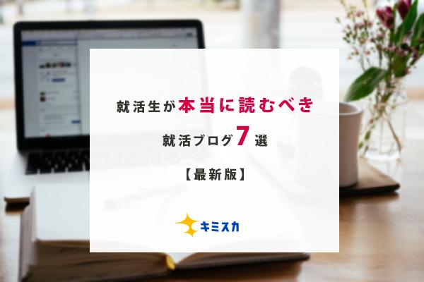 就活生が本当に読むべき就活ブログ7選【最新版】