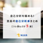 自己分析_おすすめ本