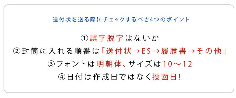エントリーシート_送付状4