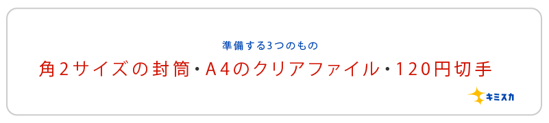 エントリーシート_送付状3