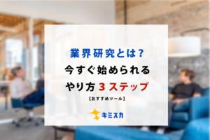 業界研究_とは