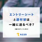 エントリーシート_送付状