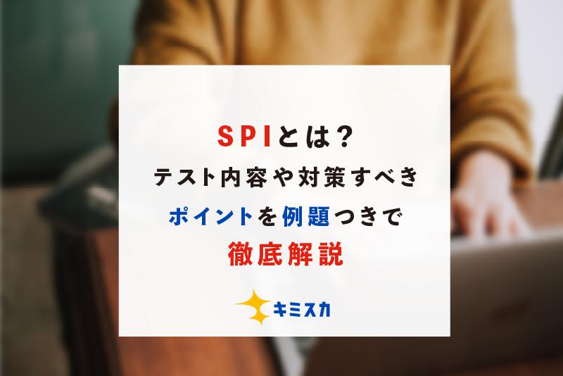 SPIとは?テスト内容や対策すべきポイントを例題つきで徹底解説