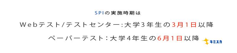 SPI_とは3
