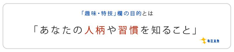 エントリーシート_趣味2