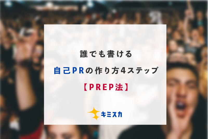 自己PRの作り方4ステップ!誰でもかける落ちないESの書き方【PREP法】