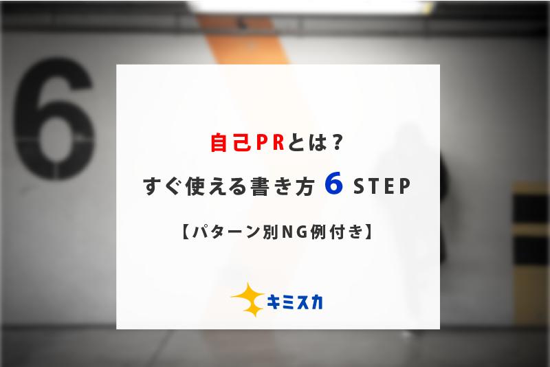 自己PRとは?すぐ使える書き方6STEP【パターン別NG例付き】