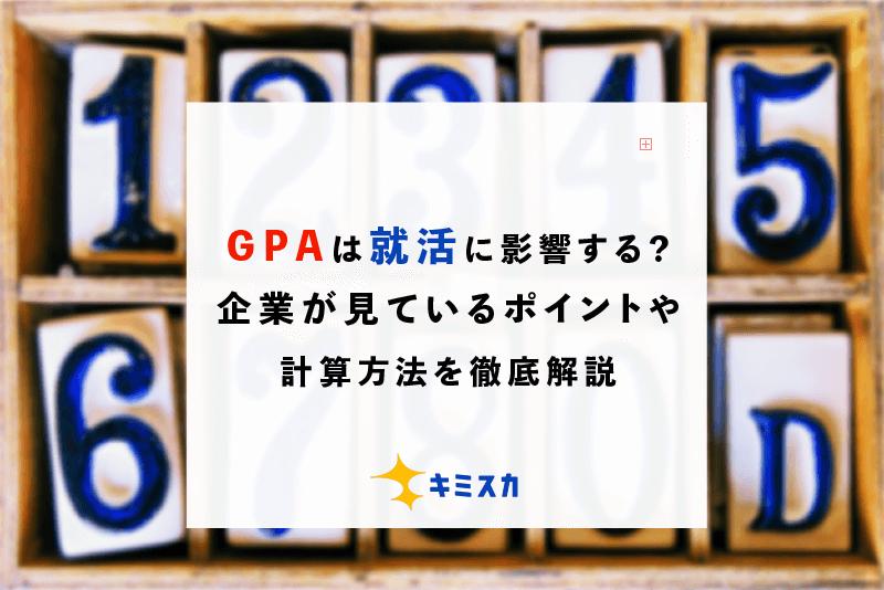 GPAは就活に影響する?企業が見ているポイントや計算方法を徹底解説
