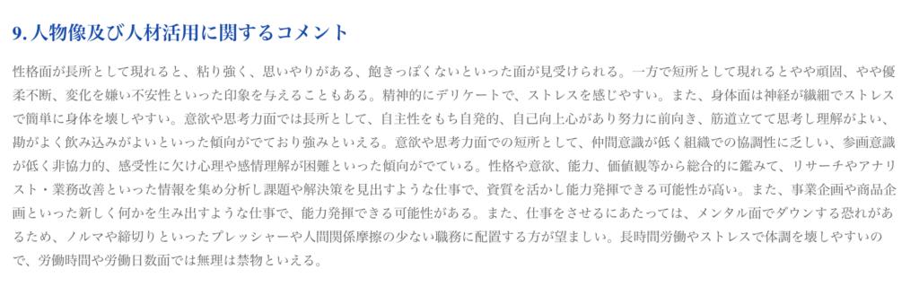 適性検査画面_9