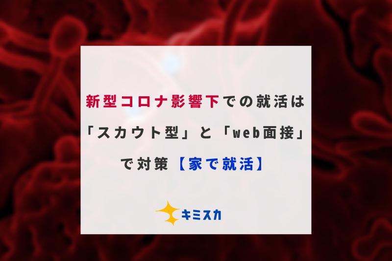 就活_コロナ_対策