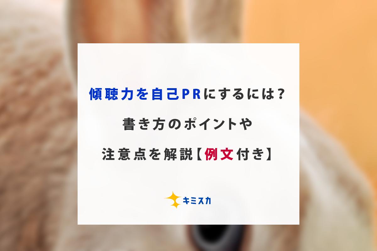 自己PR_傾聴力