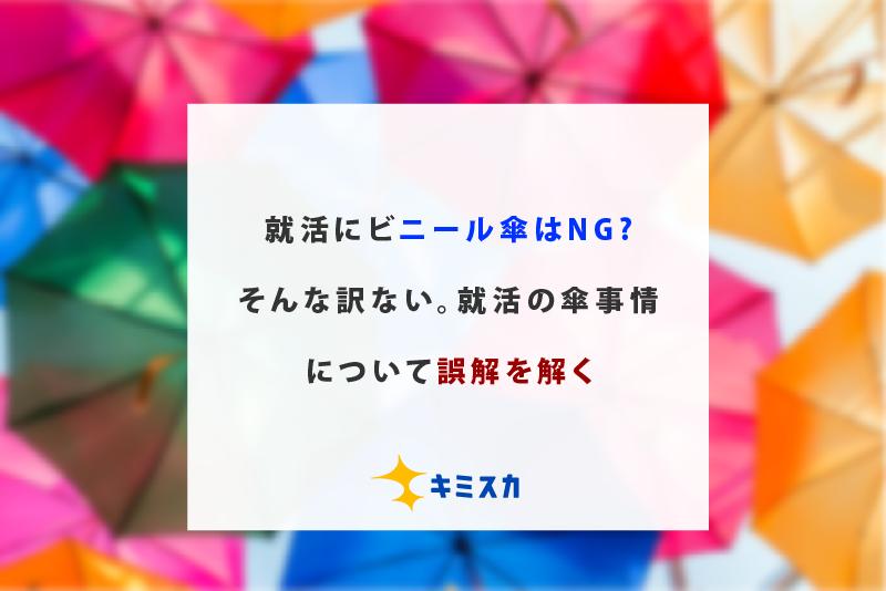 ビニール傘_就活