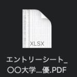 エントリーシート_ファイル名_例