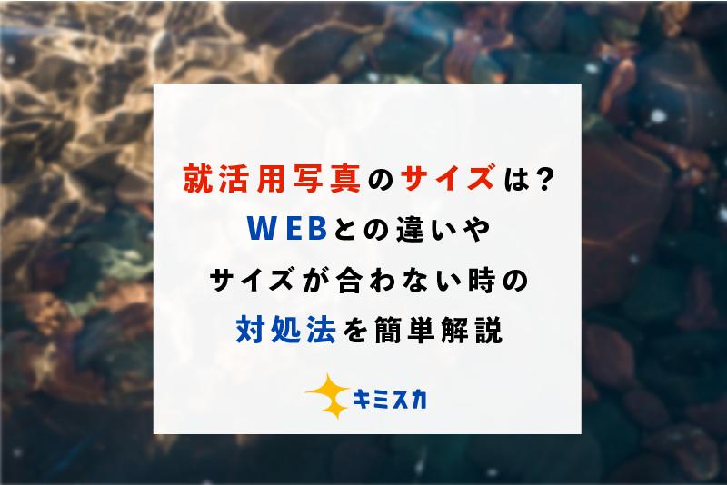 就活用写真のサイズは?WEBとの違いやサイズが合わない時の対応策を簡単解説