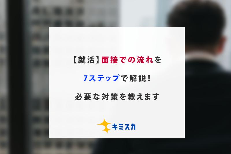 面接_流れ