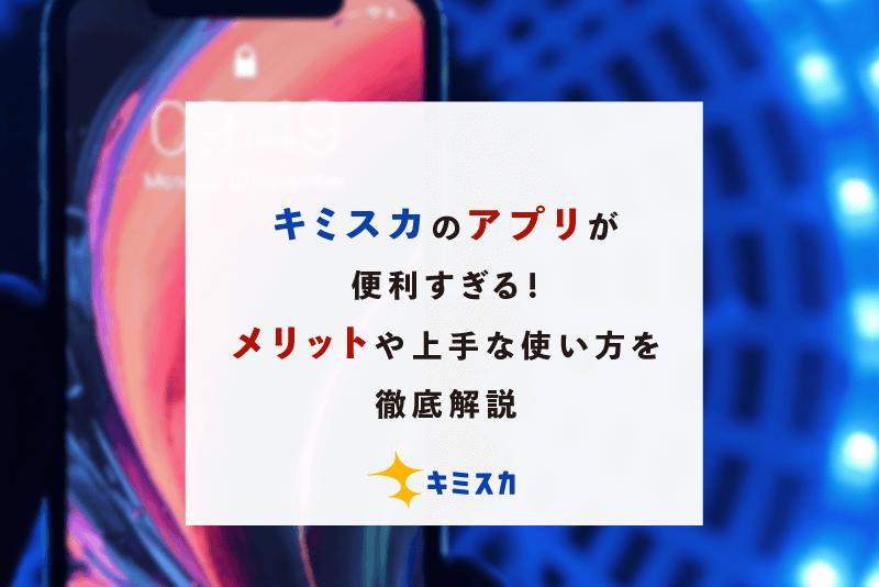 【就活】キミスカのアプリが便利すぎる!メリットや上手な使い方を徹底解説
