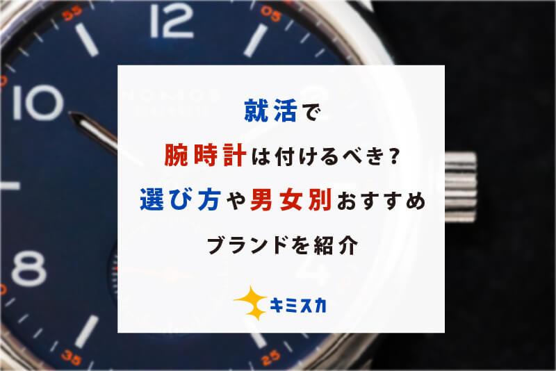 就活で腕時計は付けるべき?選び方や男女別おすすめブランドを紹介