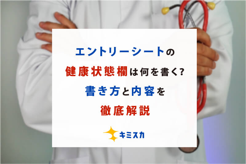 エントリーシートの健康状態欄は何を書く?書き方と内容を徹底解説
