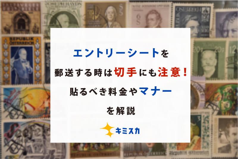 エントリーシートを郵送する時は切手にも注意!貼るべき料金やマナーを解説