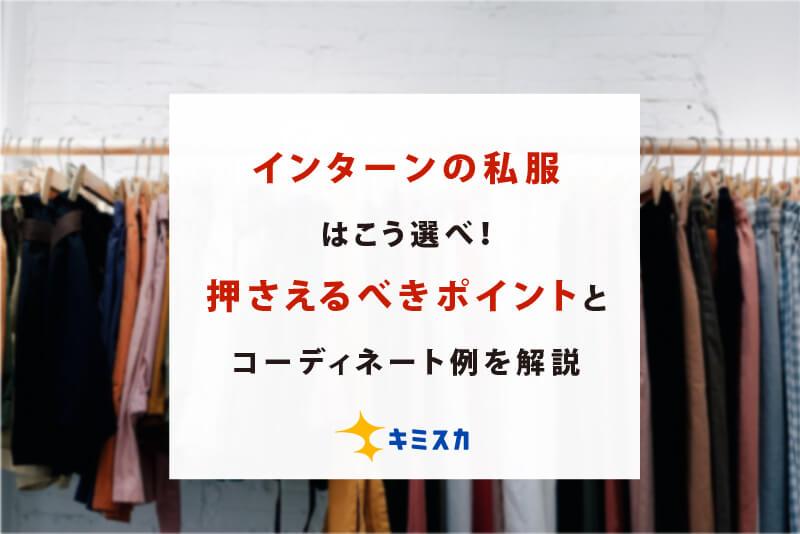 インターンの私服はこう選べ!押さえるべきポイントとコーディネート例を解説