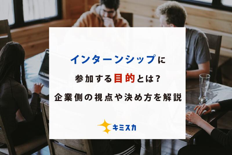 インターンシップに参加する目的とは?企業側の視点や決め方を解説
