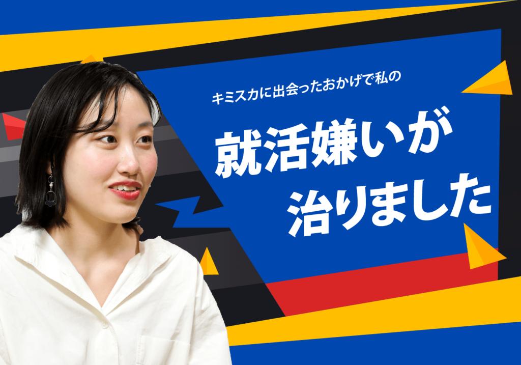 【就活体験インタビュー】東京家政大学の寺林さん