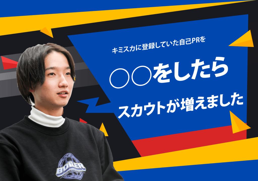 【就活体験インタビュー】明治学院大学 山崎さん