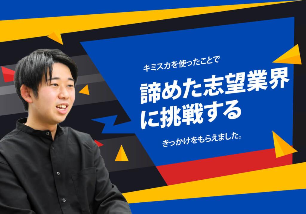 【就活体験インタビュー】成城大学 飯田大智さん