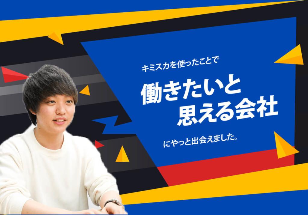 【就活体験インタビュー】弘前大学 大庭虎暉さん