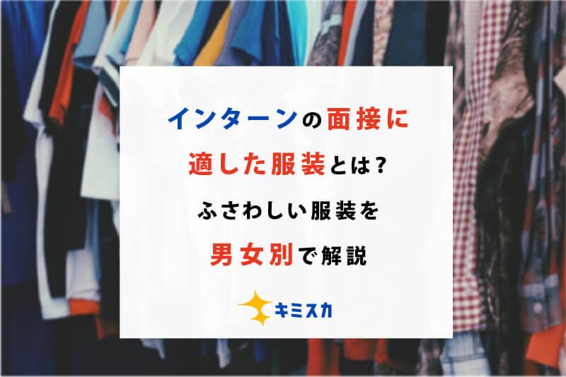 インターンの面接に適した服装とは?ふさわしい服装を男女別で解説