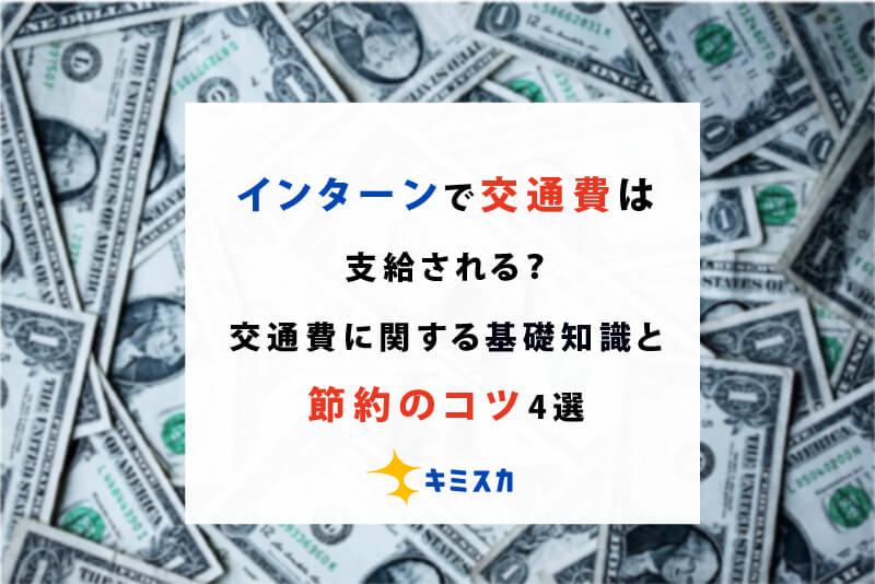インターンで交通費は支給される?交通費に関する基礎知識と節約のコツ4選