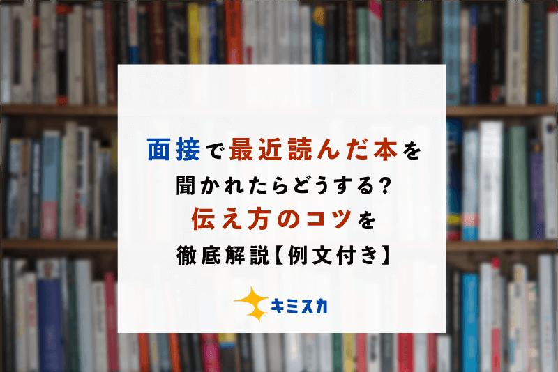 面接で最近読んだ本を聞かれたらどうする?伝え方のコツを徹底解説【例文付き】