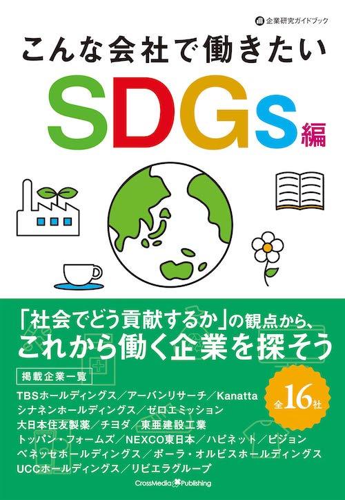 こんな会社で働きたい SDGs編の表紙