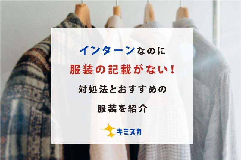 インターンなのに服装の記載がない!対処法とおすすめの服装を紹介