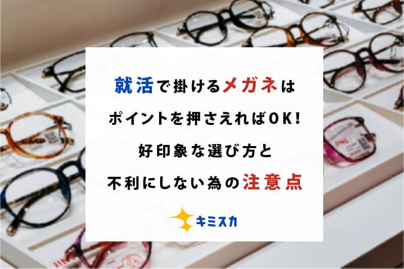 就活で掛けるメガネはポイントを押さえればOK!好印象な選び方と不利にしない為の注意点