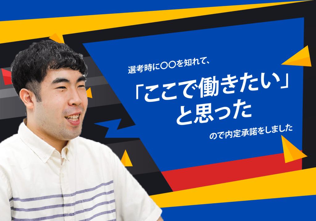 【就活体験インタビュー】専修大学 高根さん