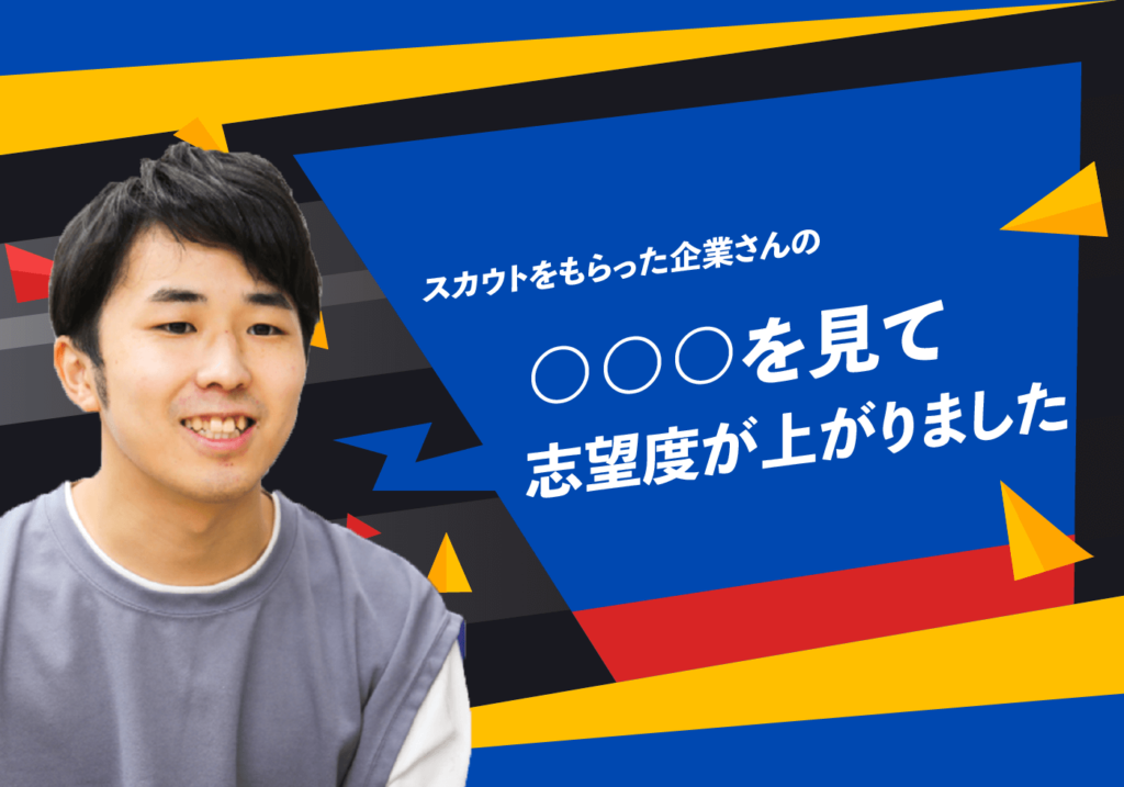 【就活体験インタビュー】日本大学 宮田さん